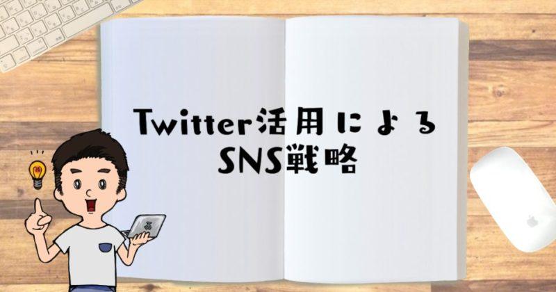 ゲームブログ Twitter活用によるSNS戦略